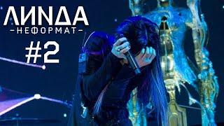 Линда - Неформат (LIVE in Vegas City Hall 30.11.2017) часть 2