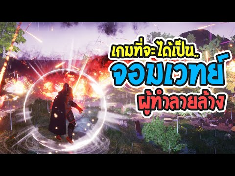 เกม จอมเวทย์! ผู้ทำลายล้าง ระเบิดหมู่บ้าน เผากระท่อม l Fictorum [เกมPC]