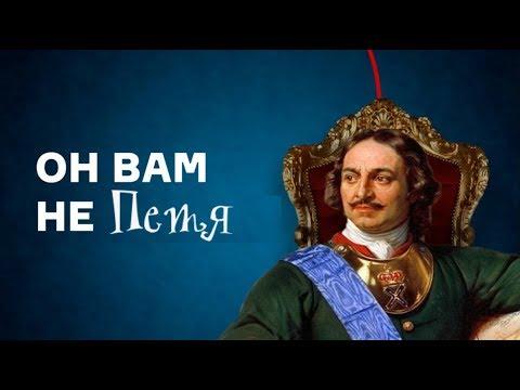Историческая Ложь - Подмена Петра 1.