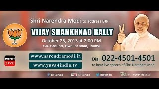 LIVE::  Vijay Shankhnaad Rally, GIC Ground, Gwalior Road, Jhansi : 25th October 2013
