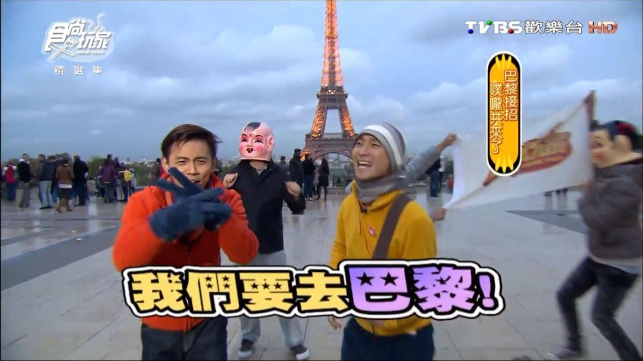 食尚玩家【巴黎】接招 噗嚨共來了!第一彈 20121113【浩角翔起】