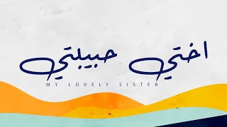 اختي حبيبتي - محمد المرزوق | 2020