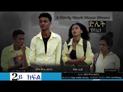 New Eritrean Film 2019 DLIET BY HENOK MUSSIE PART 2 ደራሲ ሄኖክ ሙሴ