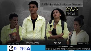 #Mahderna#Entertainment#Tigrinya  New Eritrean Film 2019 DLIET BY HENOK MUSSIE PART 2 ደራሲ ሄኖክ ሙሴ