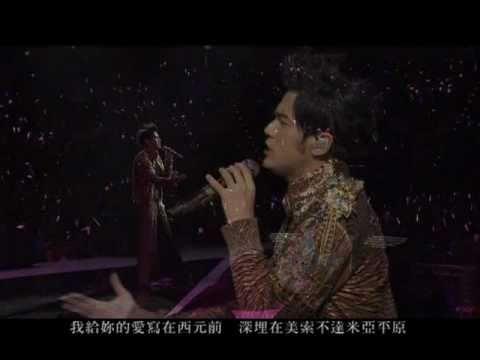 周杰倫超時代演唱會 愛在西元前+我不配+嘻哈空姐