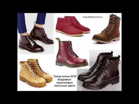 Модная обувь 2016 2017 Главные тренды