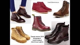 Модная обувь 2016 2017 Главные тренды(, 2016-11-07T10:49:05.000Z)
