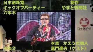 日本創新党のキックオフパーティーが30日、六本木にて行われ、かえう...