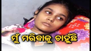 Girl student injured in a road accident in Bhadrak, seeks euthanasia