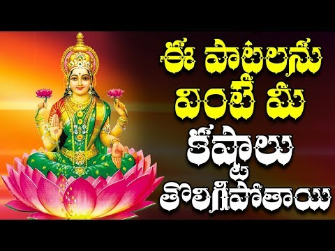 శుక్రవారం పాటలు | 2018 Diwali Songs | 2018 Lakshmi Devi Songs Collection| 2018 Bhakthi Song
