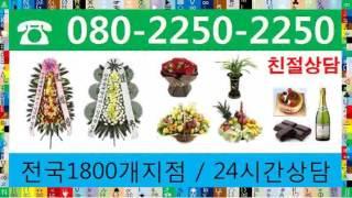 꽃가격 24시전국☎O8O-225O-225O 괴산장례식장…