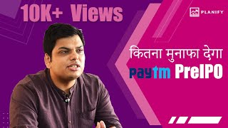 Paytm Pre IPO (Review & Analysis) | Paytm Unlisted Share Price | Planify