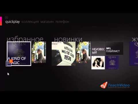 Синхронизация PC с Windows Phone 7 при помощи Zune