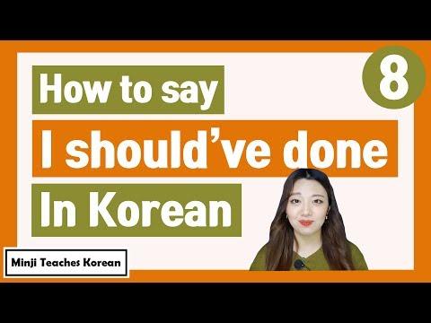 "How to say ""should have ~"" in Korean! (걸 그랬어요 / 지 그랬어요)"
