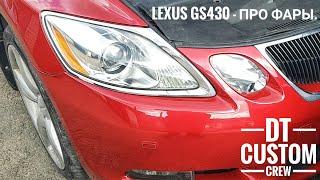 Lexus GS430 - часть 11. Фары.