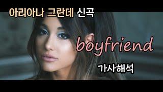 Ariana Grande,Social House  - boyfriend 가사해석/한글자막/번역/Lyric