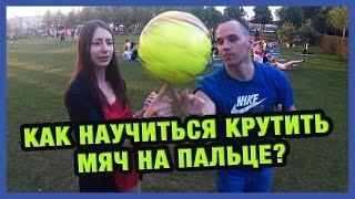 Как научиться крутить мяч на пальце? How to Spin a ball on Your Finger?