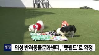 의성 반려동물문화센터, '펫월드'로 명칭 확정 / 안동…