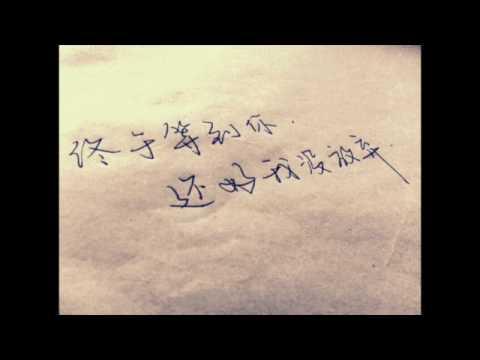 终于等到你 张靓颖 Zhong Yu Deng Dao Ni - Jane Zhang【一小时循环 1 hour loop repeat】