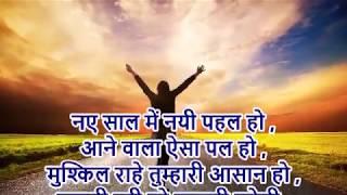 Happy New Year 2019 Shayari SMS Naya Saal Mubarak Hindi Shayari नया साल मुबारक हो शायरी