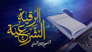 الرقية الشرعية - الشيخ وديع اليمني | Al Ruqyah Al Shariah - Wadee Al Yemeni