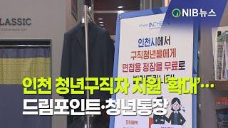 [NIB 뉴스] 인천 청년구직자 지원 '확대'… 드림포…
