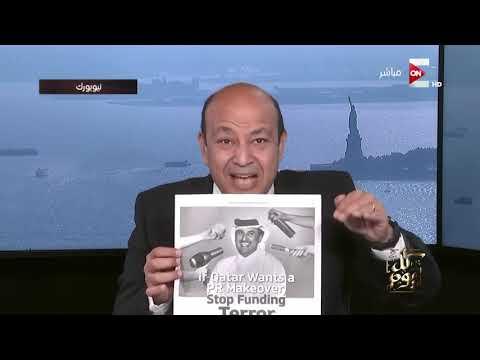 كل يوم | عمرو أديب من نيويورك: قطر الان في أضعف حالاتها وتعامل الإعلام الأمريكي معها خير دليل