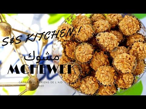 "la-meilleure-recette-du-gâteau-'mchewek''--افضل-والذ-وصفۃ-""مشوك""---حلويات-العيد"