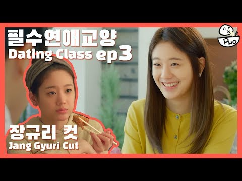 watch hope for dating ep 1