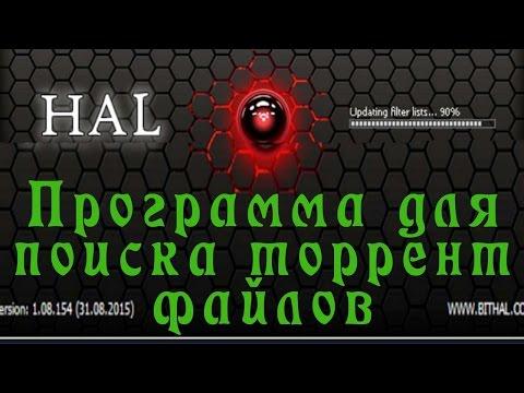 Поиск торрент файлов (программа HAL)