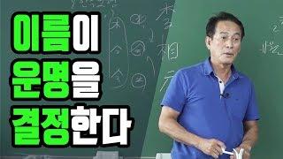 [대통인 특강] 실전성명학(1) - 강사 지정도