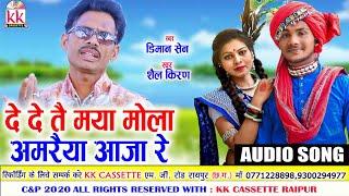 Diman Sen, Shail Kiran   Cg Song   De De Tai Maya Mola Amraiya Aaja Re   New Dj Chhatttisgarhi Geet