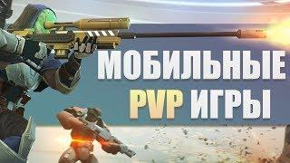 PvP игры на Андроид | Мобильные онлайн игры