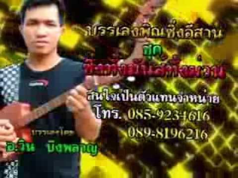 Isaan Music ( Instrumental )