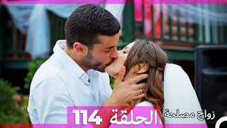 Download Video Zawaj Maslaha - الحلقة 114 زواج مصلحة MP3 3GP MP4