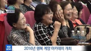 5월 4주 계양구정뉴스_2016년 행복 계양 아카데미썸네일