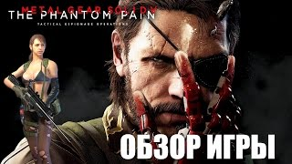 Metal Gear Solid V The Phantom Pain Обзор игры