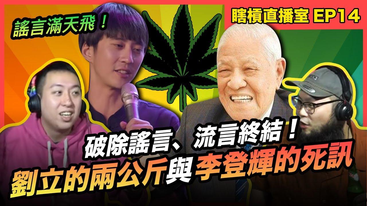 【瞎槓直播室EP14】破除網路謠言!劉立的兩公斤大麻、李登輝死訊」