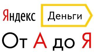 Яндекс деньги - ввод, вывод, обмен, перевод, регистрация Яндекс кошелька | Upavla.ru(В этом видео я Вам расскажу все самое важное касающееся работы с кошельком Яндекс Деньги, а именно: - регист..., 2016-05-12T07:17:34.000Z)