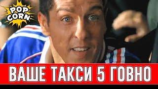 САМИ НАСЕРИ НАЗВАЛ ТАКСИ 5 ГОВНОМ / Смешные моменты фильма Такси