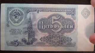 Обзор банкнота 5 рублей, 1991 год, Билет Государственного Банка СССР, бонистика, нумизматика, коллек