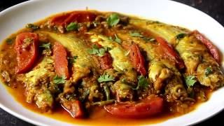 টমেটো দিয়ে কষা পাবদা মাছের ভুনা রেসিপি/ Pabda Macher Bhuna / Pabda Fish Curry