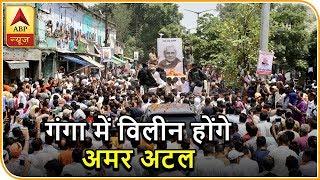 WATCH NOW: गंगा में विलीन होंगे अटल, अस्थि कलश यात्रा LIVE | ABP News Hindi