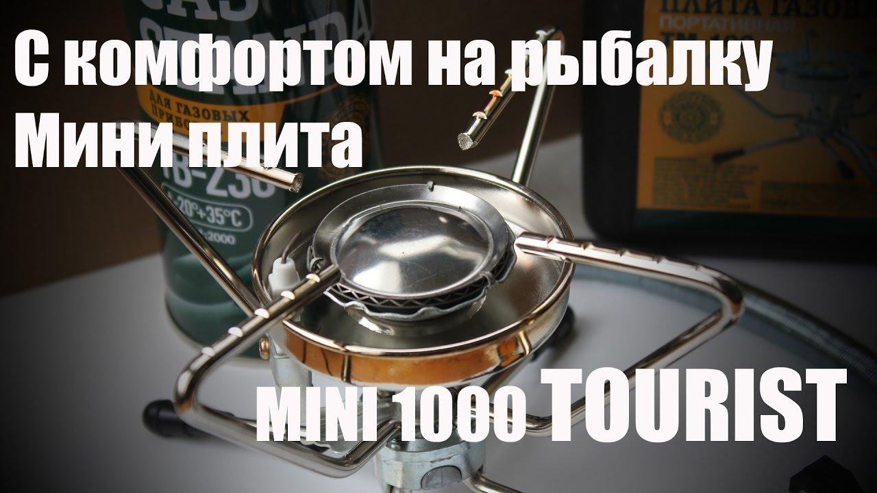 Туристическая плита своими руками фото 541