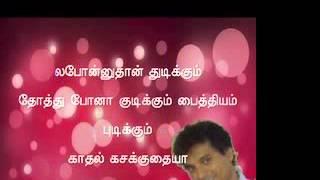 Kaadhal kasakudhaiyya Tamil karaoke