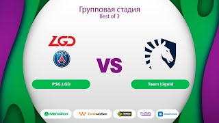PSG.LGD vs Team Liquid, MegaFon Winter Clash, bo3, game 1 [Smile & Jam]