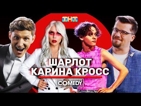 Камеди Клаб Новый сезон Шарлот Карина Кросс Гарик Харламов Павел Воля