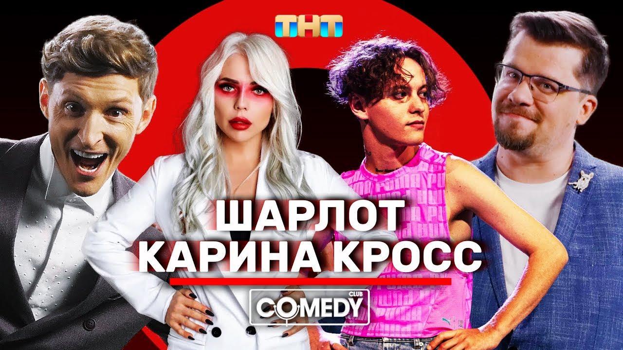 Камеди Клаб Новый сезон 2020 Шарлот Карина Кросс Гарик Харламов Павел Воля