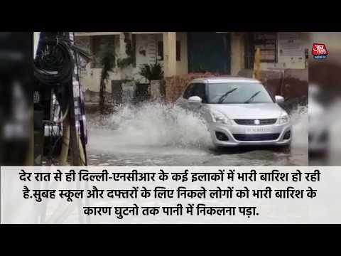 Heavy Rain दरिया बने Delhi, Gurugram के कई इलाके, डूबे अंडरपास, लंबा Traffic Jam