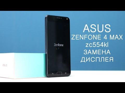Разборка и замена дисплея ASUS ZenFone 4 Max ZC554KL \ Perlacement Lcd Asus Zenfone 4 Max
